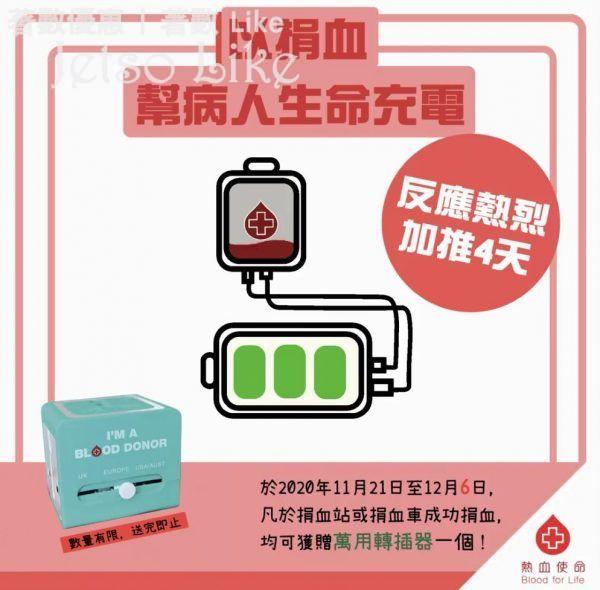 香港紅十字會 成功捐血 送 萬用轉插器