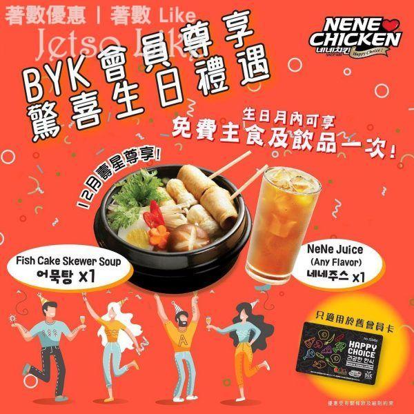 NeNe Chicken 生日禮遇 免費享用 魚糕湯一客 + NeNe Juice
