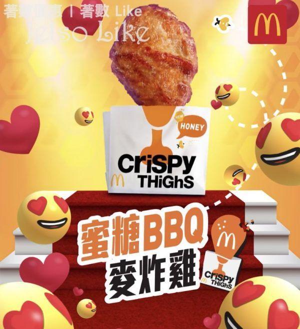 麥當勞 BBQ麥炸雞 10號餐 限時套餐優惠 $35