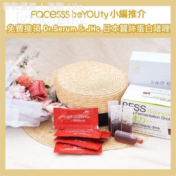Facesss 免費換領 Dr.Serum & JHc 日本蠶絲蛋白啫喱