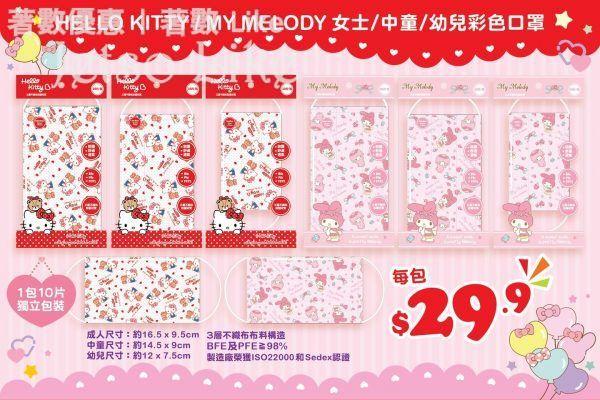 日本城 可愛登場 HELLO KITTY/MY MELODY 彩色口罩