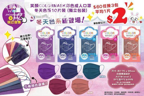 日本城 COLORMASK彩色成人口罩 3包$60