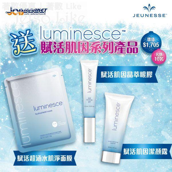 JobMarket 有獎遊戲 送 Jeunesse luminesce 賦活肌因系列產品