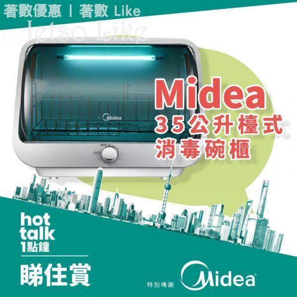 etnet 有獎遊戲送 Midea 35公升檯式消毒碗櫃