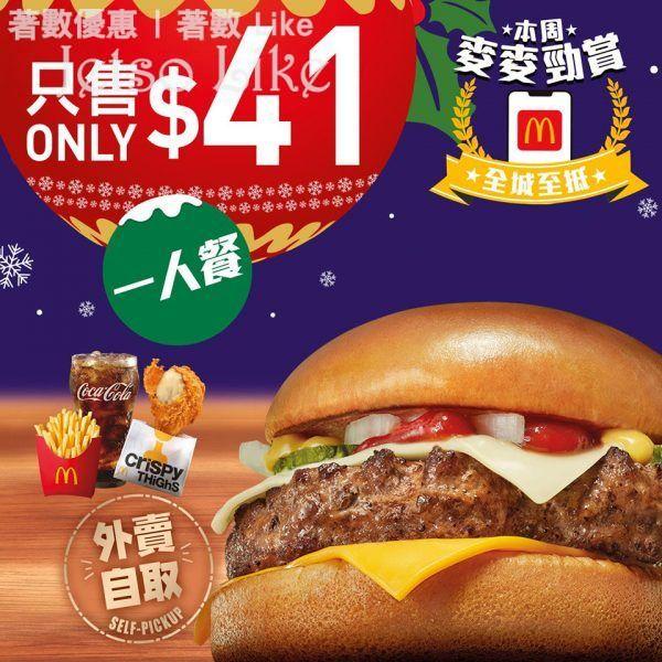 麥當勞 App 1人至3人晚餐 外賣自取 優惠