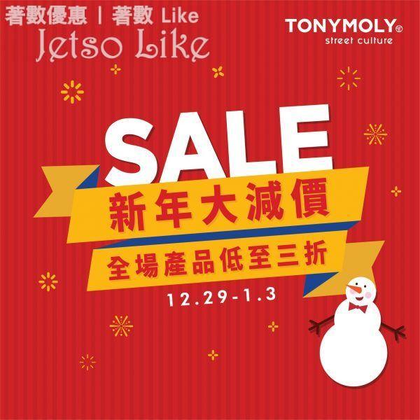 TonyMoly 新年大減價 低至3折