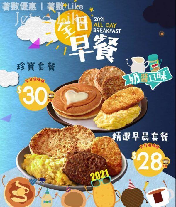 麥當勞 全日早餐 $28起