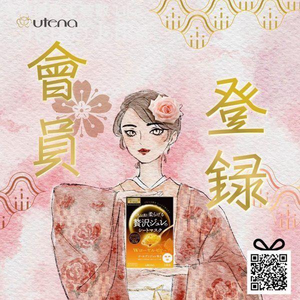 免費獲得 Utena Premium Puresa黃金啫喱面膜