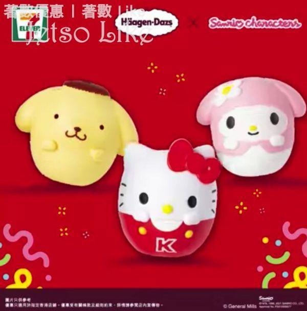 7-Eleven 買雪糕類產品滿$5 +$35換購 Sanrio characters立體造型雪糕杯