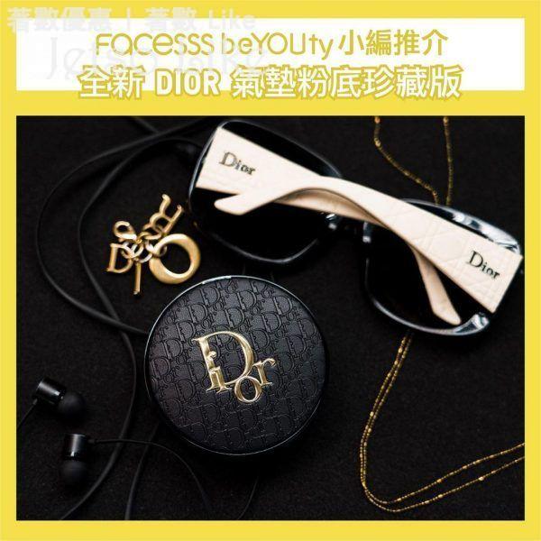 免費換領 Dior 皇牌底妝及唇妝 試用裝