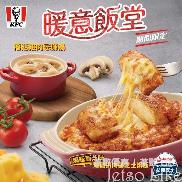 KFC 首推焗飯新芝味 11點後滿$70即減$7