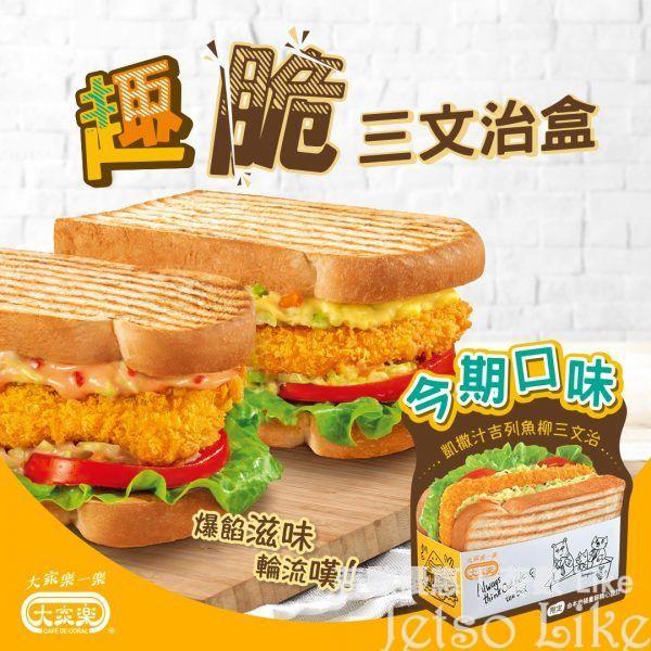 大家樂 趣脆三文治盒 凱撒汁吉列魚柳登場