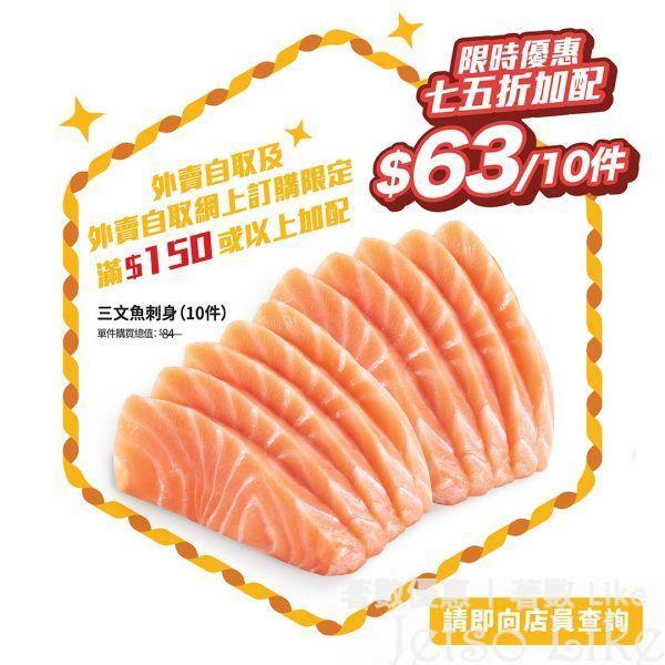元氣壽司 經典壽司盛B 限時7折 $140.7 +$63加配三文魚刺身10件