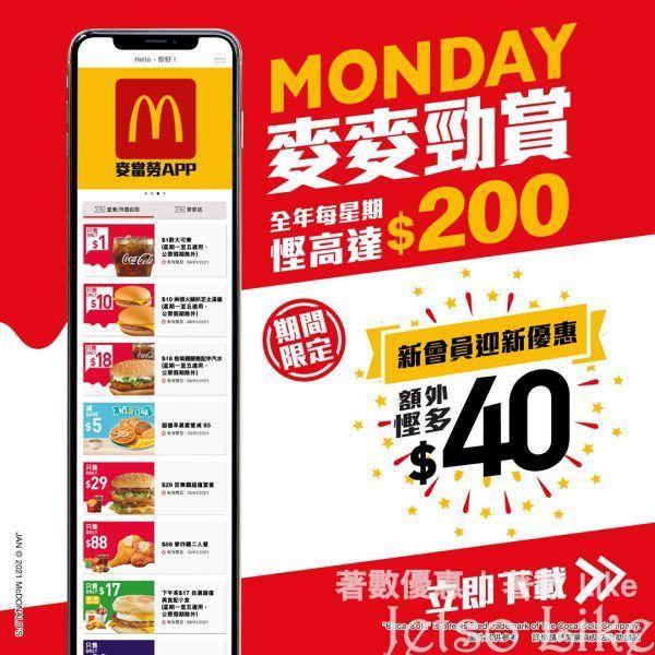 麥當勞 App 新用戶專享迎新優惠 慳高達$200