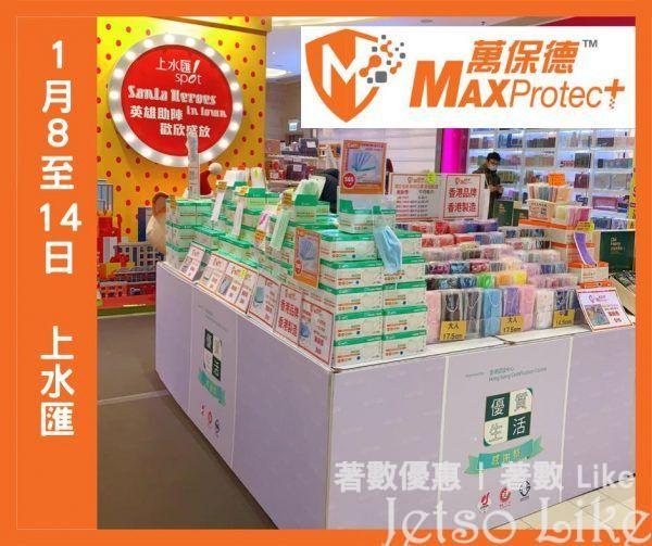 MaxProtect 免費送出 新年特別版口罩