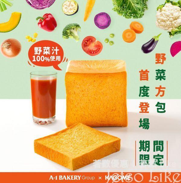 A-1 Bakery 野菜方包 首度登場