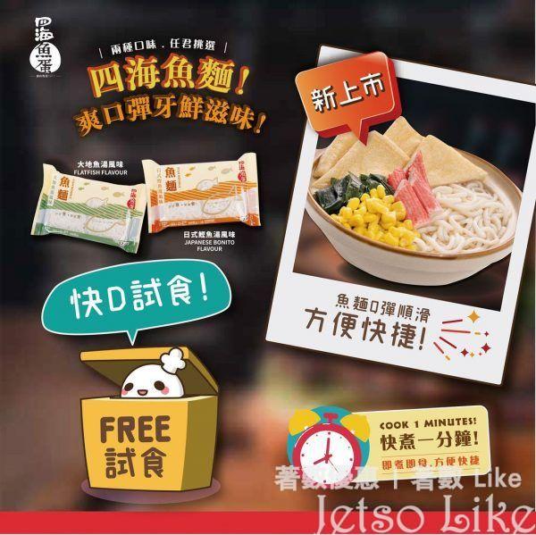 免費派發 四海魚蛋 日式鰹魚湯風味魚麵 贈品試食