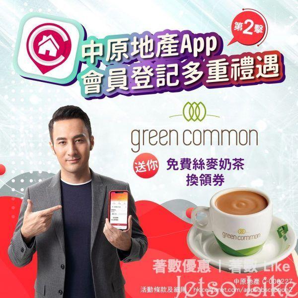 中原地產App 免費換領 Green Common 麥奶茶換領券