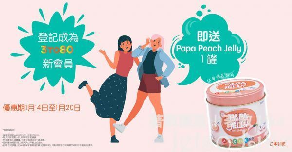 3TO80 新會員 免費獲贈Papa Peach Jelly