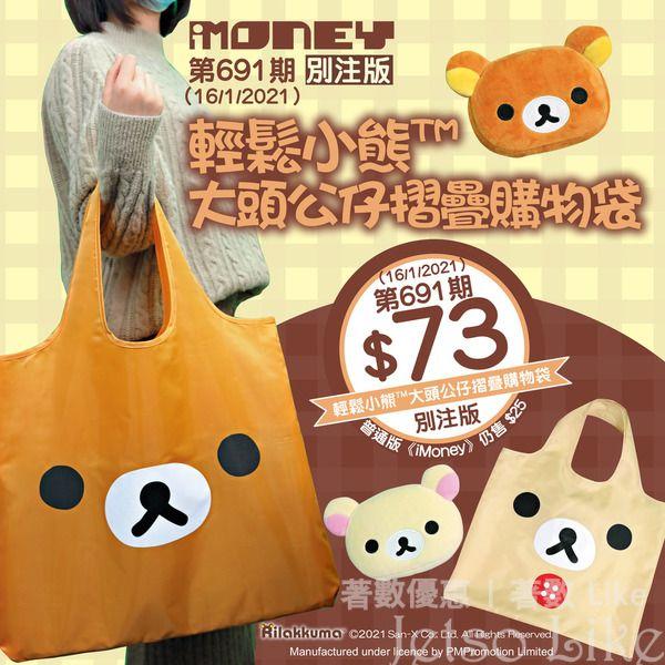 iMoney 別注版 隨書附上 輕鬆小熊大頭公仔摺疊購物袋