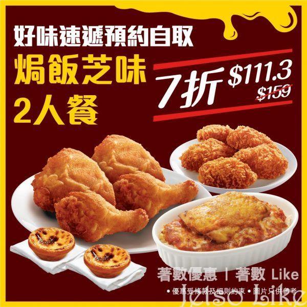 KFC 燒雞扒肉醬芝士焗飯 2人餐 7折