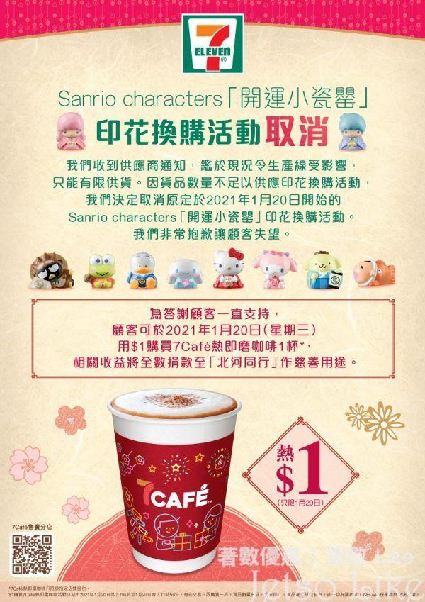 7-Eleven 7Café熱即磨咖啡 $1
