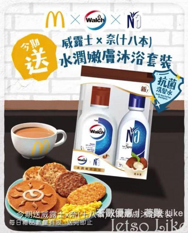 麥當勞 買指定早餐 送 威露士滋潤嫩膚沐浴露 + 奈(十八本)殺菌洗髮水