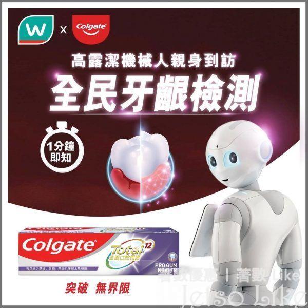 屈臣氏 機械人互動 送 高露潔專業牙齦護理牙膏