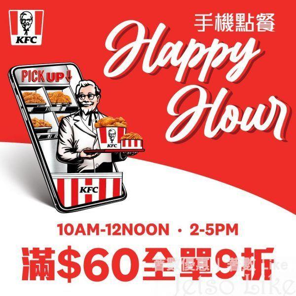 KFC 手機點餐限時賞 滿$60 9折優惠