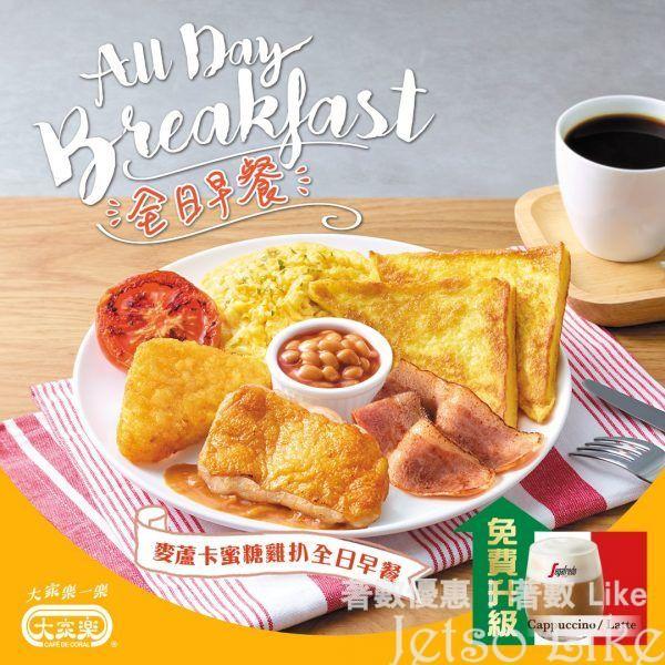 大家樂 全日早餐 免費升級 Cappuccino 或 Latte