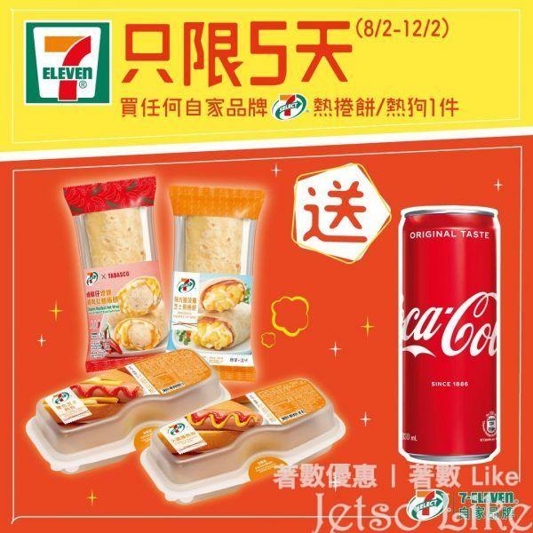 7-Eleven 買熱捲餅/熱狗 送 可口可樂