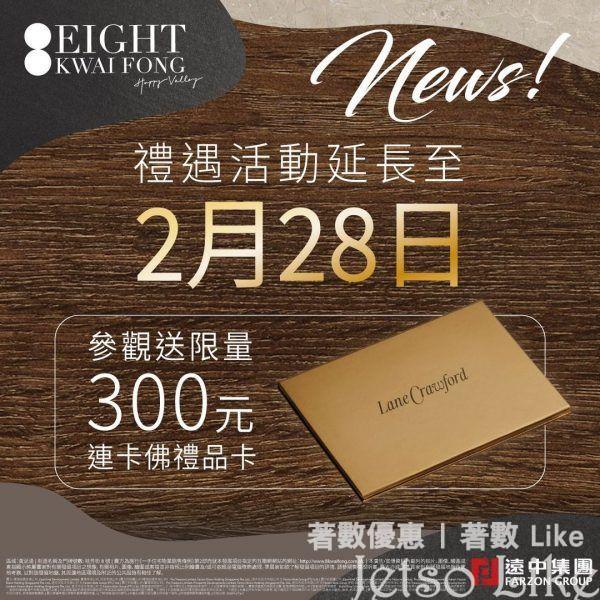 免費預約 跑馬地桂芳街8號 參觀現樓 送 $300 連卡佛禮品卡