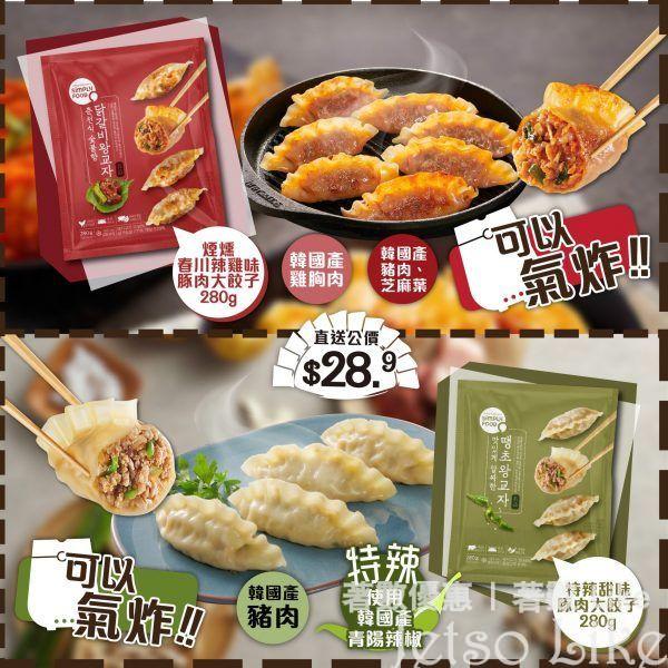 759 阿信屋 Simply Food 餃子系列推介 $28.9