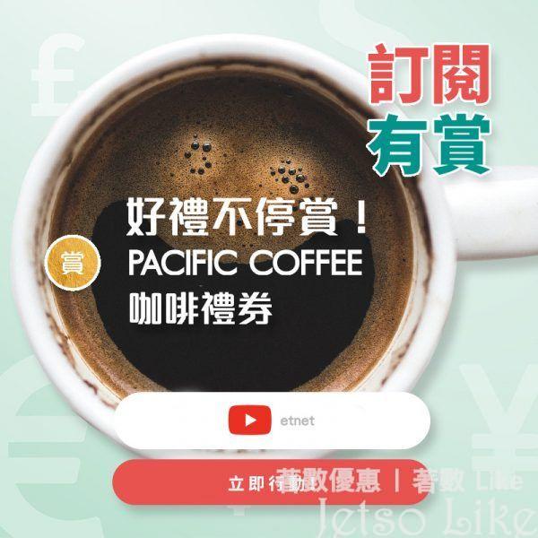 etnet.com.hk 免費換領 Pacific Coffee $5 咖啡電子禮券