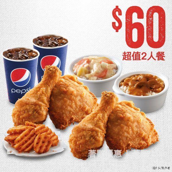 KFC 著數優惠券 超值2人餐 $60