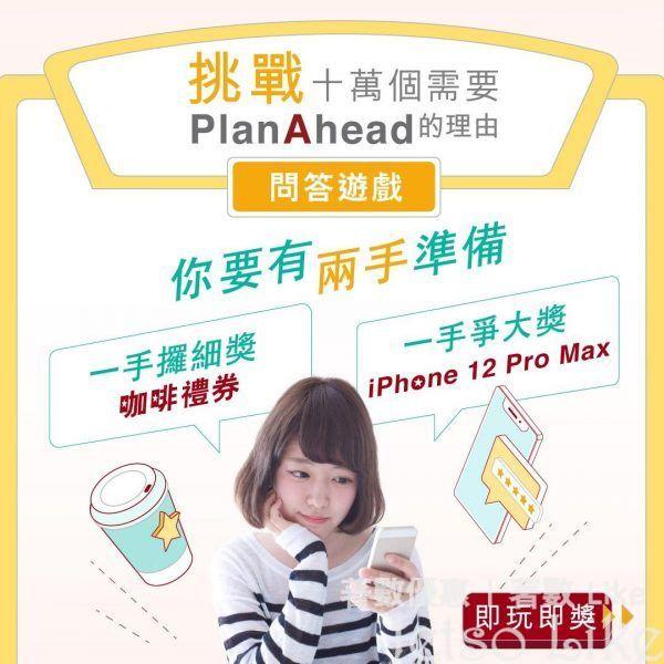 etnet.com.hk 有獎遊戲送 Pacific Coffee $25 咖啡禮券