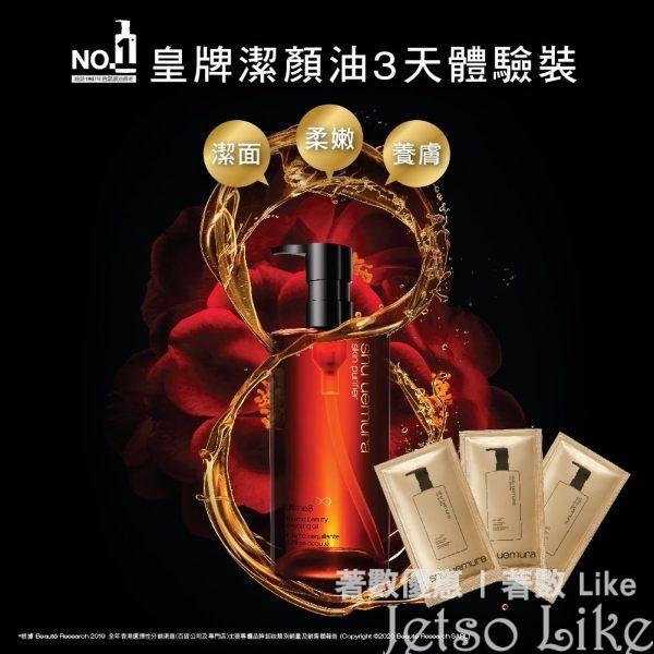免費換領 shu uemura ultime8 黃金琥珀養膚潔顏油 體驗套裝