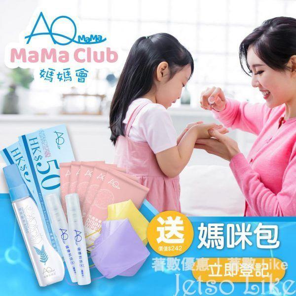AQ 媽媽會 免費登記 送 迎新媽媽包