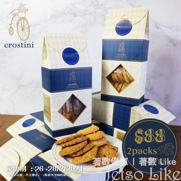 Crostini 經典裝曲奇 $88/2包