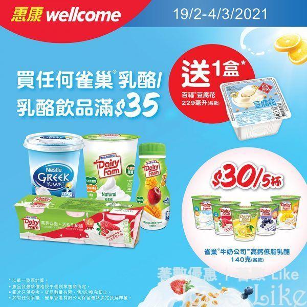 惠康 雀巢牛奶公司 高鈣低脂杯裝乳酪 5件/$30