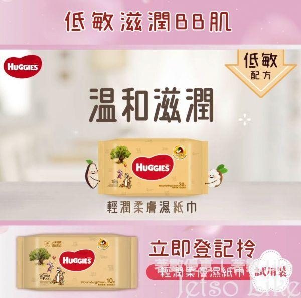 免費登記 Huggies BB會 送 輕潤柔膚濕紙巾 試用裝