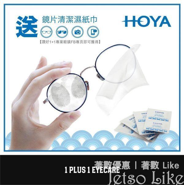 1+1專業眼鏡 免費換領 HOYA鏡片濕紙巾 20片裝