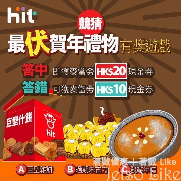 Hit 有獎遊戲送 麥當勞 $20/$10 現金券