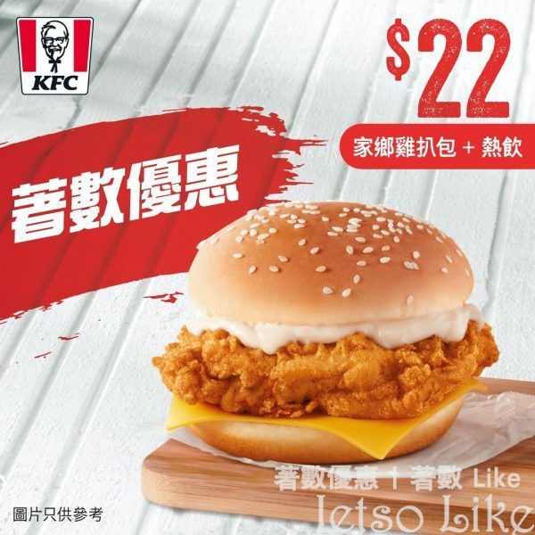 KFC 家鄉雞扒包餐 跟熱飲 $22