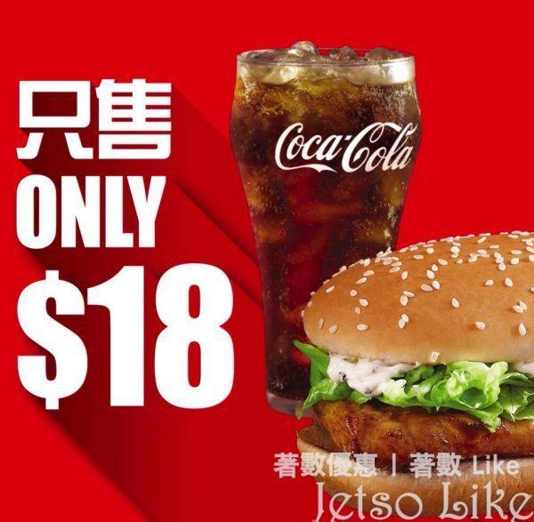 麥當勞 麥麥勁賞 $1大可樂 $18板燒雞腿飽配中汽水