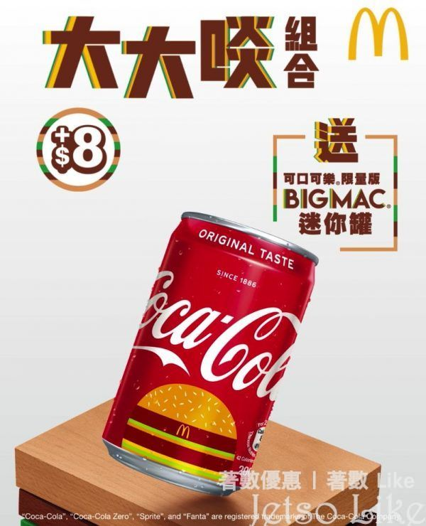 麥當勞 Big Mac加大碼或大大啖套餐 免費送 可口可樂限量版Big Mac迷你罐