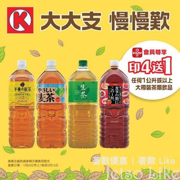 OK便利店 日本直送 大樽裝茶品 會員4送1 優惠