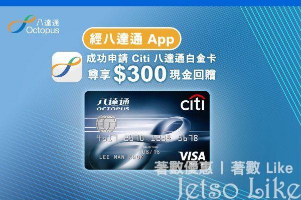 八達通App客戶申請Citi八達通白金卡專享$300迎新獎賞