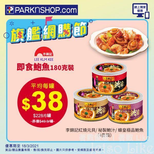 百佳網店 李錦記即食鮑魚 平均$38/罐