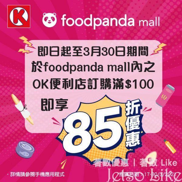 OK便利店 x Foodpanda mall 訂購滿 $100 即享85折優惠
